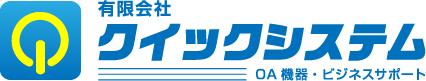 有限会社クイックシステム・パソコンくらぶQ-PIT八代校