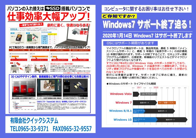 Windows7のサポートが2020年1月14日に終了します!