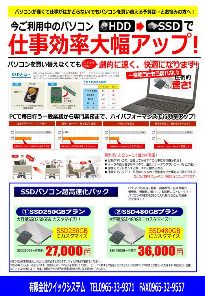 SSD換装サービスの取り扱いを始めました!