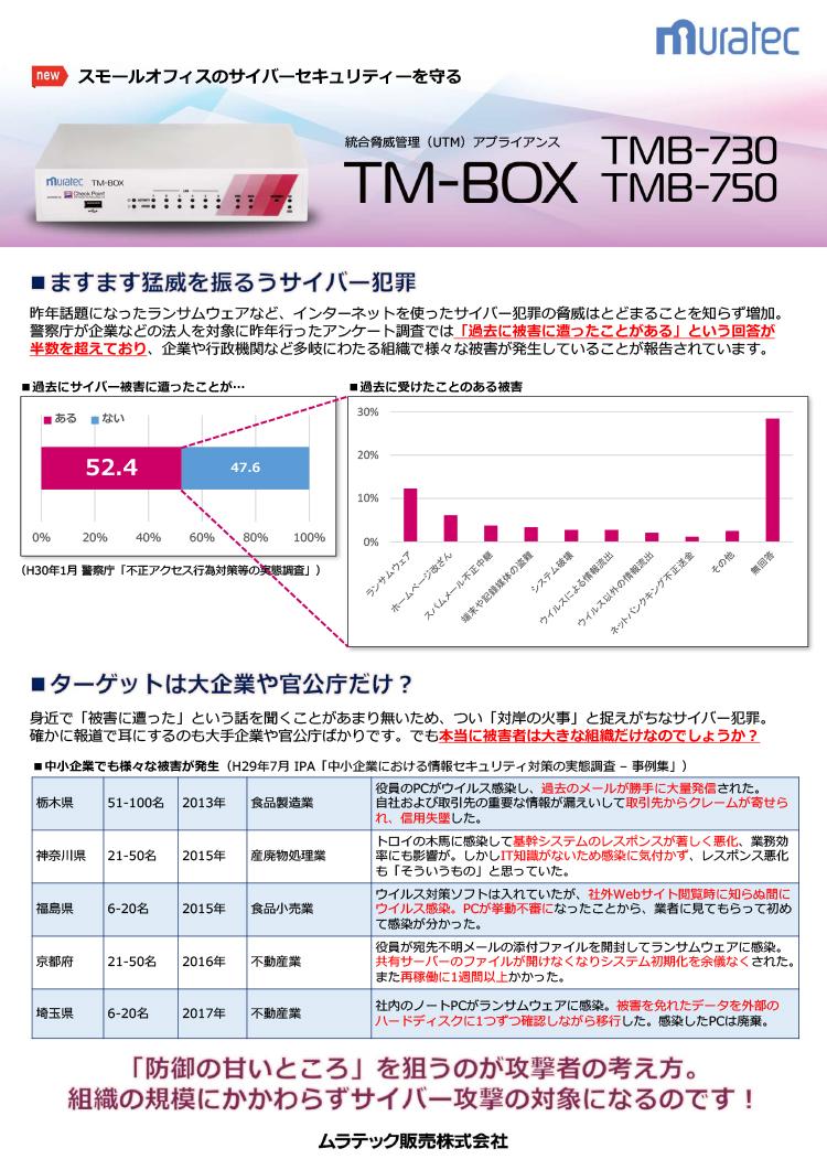 TM-BOX