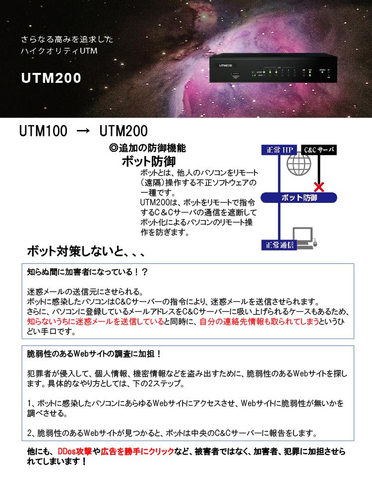 UTM200