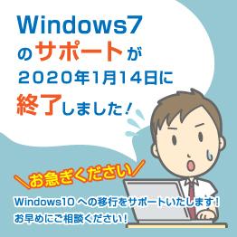 Windows7のサポートが2020年1月14日に終了しました!