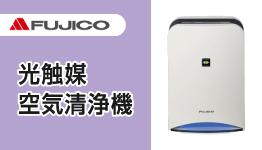 株式会社フジコー 空気清浄機