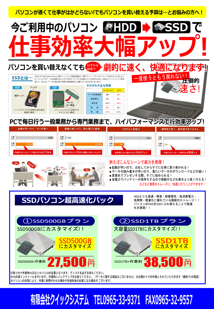 HDD→SSD交換で作業効率が大幅アップ!