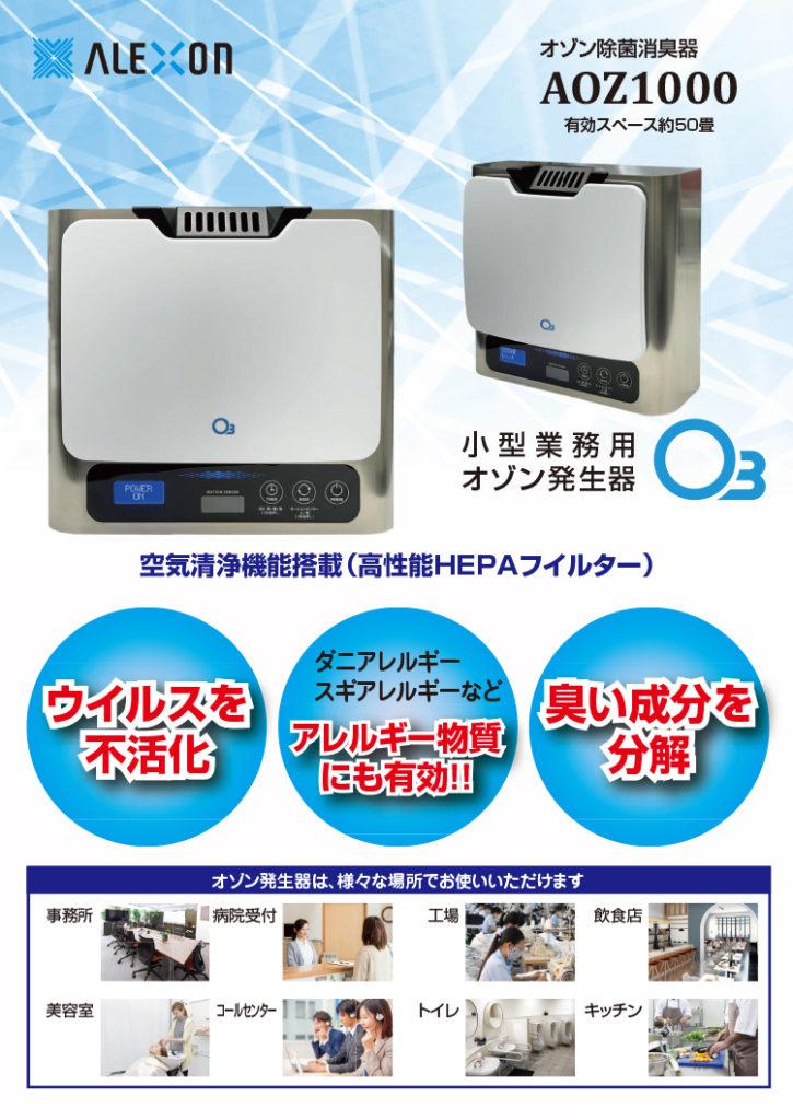 オゾン発生器・空気清浄機